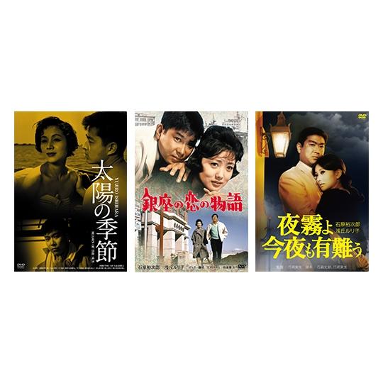 石原裕次郎 日活DVDセット