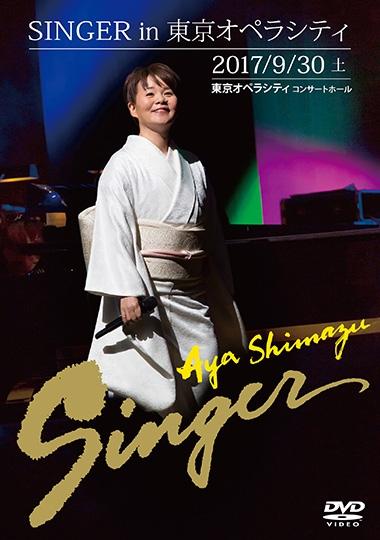 島津亜矢 Singer コンサートDVD