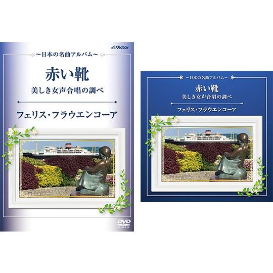 赤い靴・美しき女声合唱の調べ〜日本の名曲アルバム〜