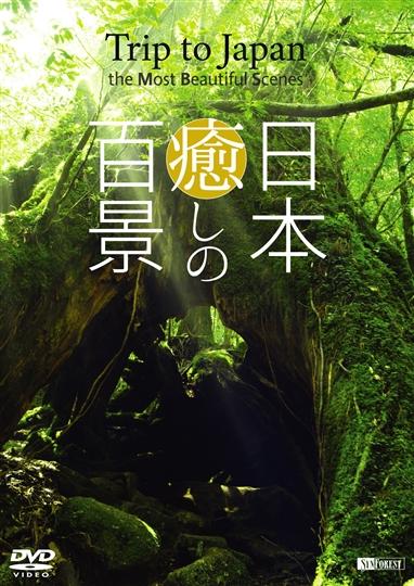 日本 癒しの百景 HD [DVD]