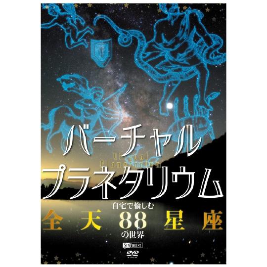 バーチャル・プラネタリウム 自宅で愉しむ「全天88星座」