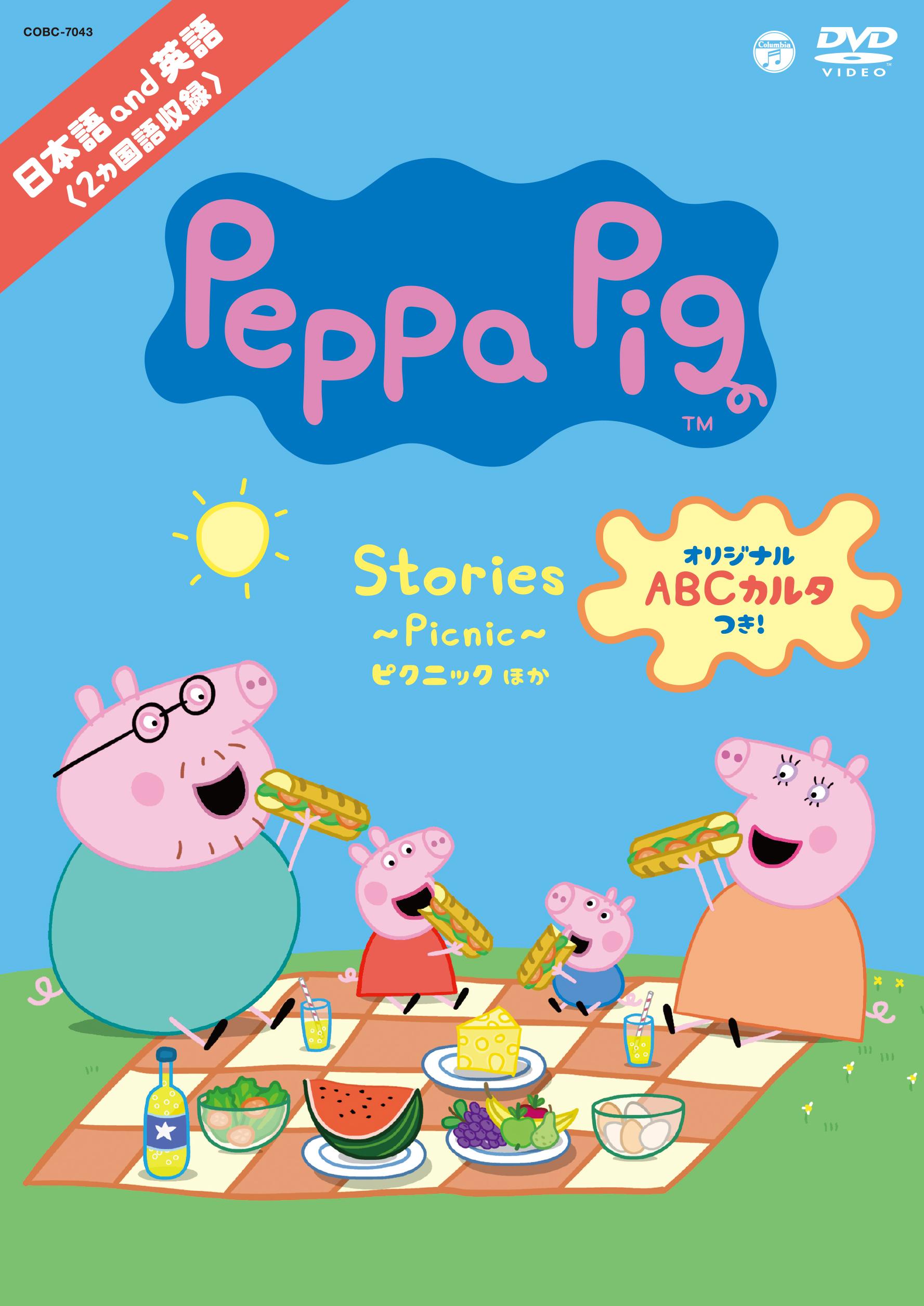 Peppa Pig Stories 〜Picnic〜 ピクニック ほか