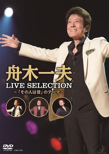 LIVE SELECTION〜「その人は昔」のテーマ〜