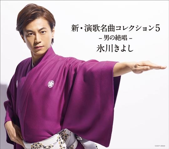 新・演歌名曲コレクション5−男の絶唱−【Bタイプ】[カセット]