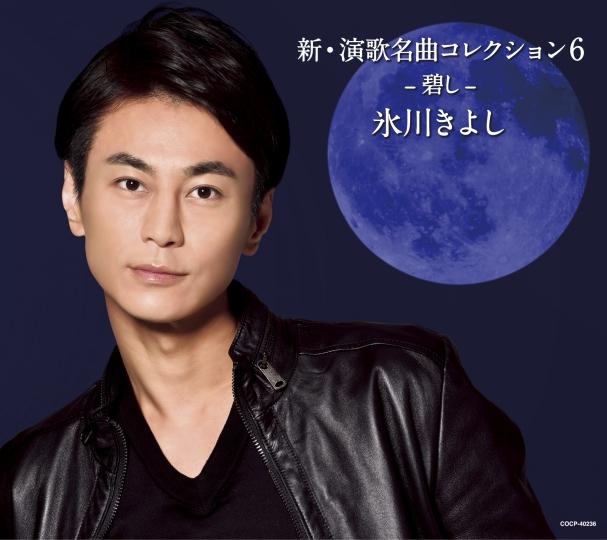 新・演歌名曲コレクション6 -碧し-【Bタイプ】[MT]