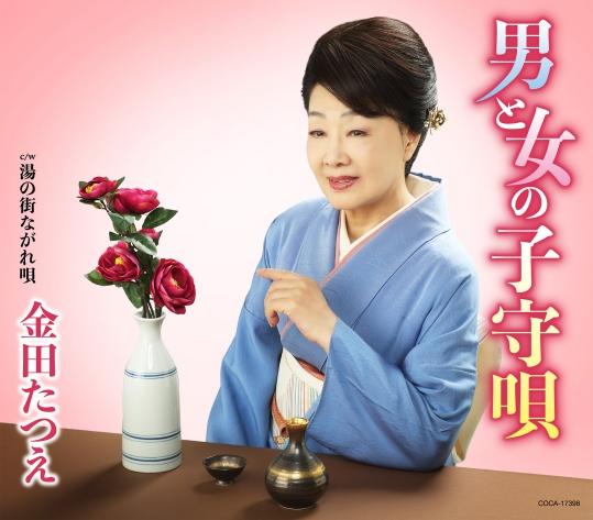 男と女の子守唄(カセット)