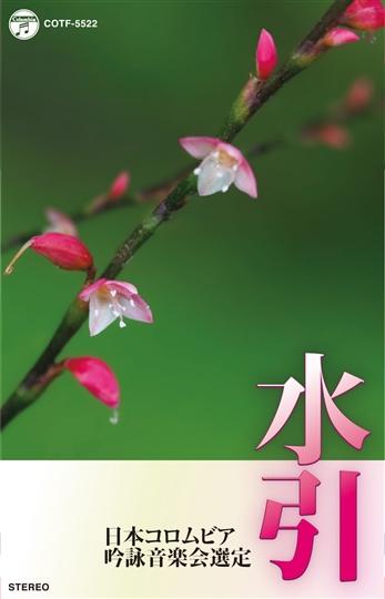 平成30年度(第54回) 日本コロムビア全国吟詠コンクール課題吟 水引(カセット)