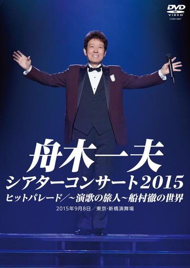 シアターコンサート2015ヒットパレード/ー演歌の旅人ー船村徹の世界