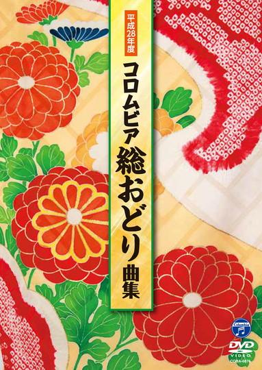 平成28年度コロムビア総おどり曲集DVD
