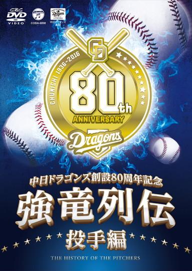 中日ドラゴンズ創設80周年記念 強竜列伝 〜投手編〜
