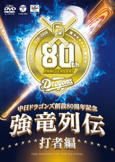 中日ドラゴンズ創設80周年記念強竜列伝〜打者編〜