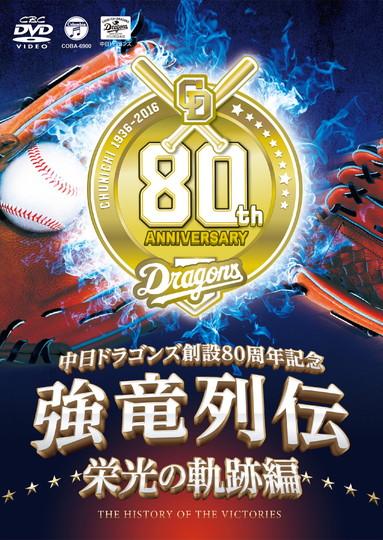 中日ドラゴンズ創設80周年記念強竜列伝〜栄光の軌跡編〜