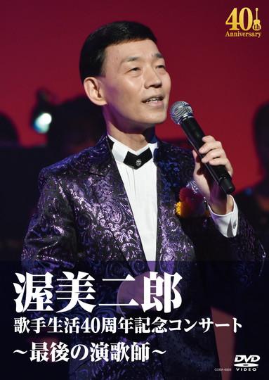 歌手生活40周年記念コンサート 最後の演歌師