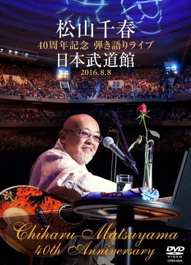 松山千春40周年記念弾き語りライブ 日本武道館 2016.8.8[DVD]