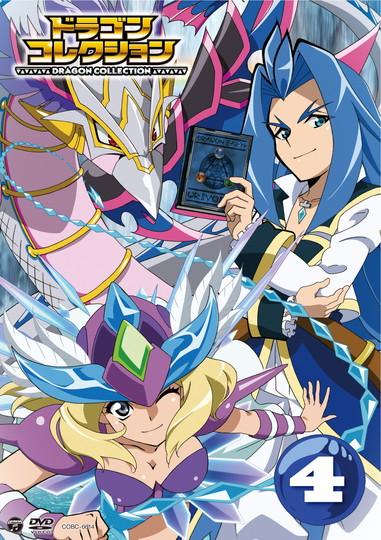 テレビアニメドラゴンコレクションVOL.4セル用DVD