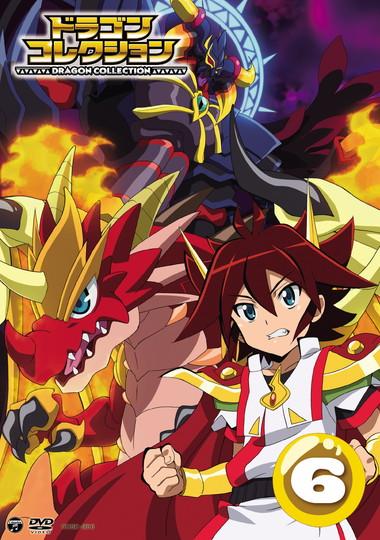 テレビアニメドラゴンコレクションVOL.6 DVD