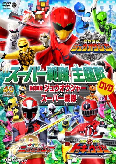 スーパー戦隊主題歌DVD動物戦隊ジュウオウジャーVSスーパー戦隊