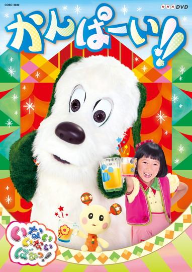 NHKDVDいないいないばあっ!かんぱーい!!