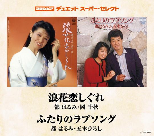 コロムビア・デュエットスーパーセレクト 浪花恋しぐれ/ふたりのラブソング