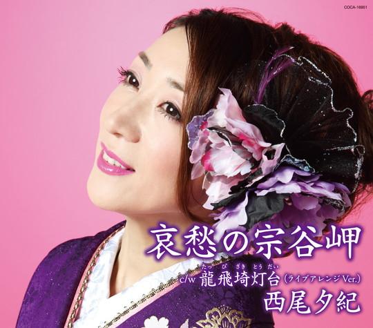 哀愁の宗谷岬【CD】