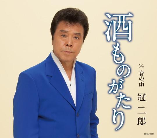 酒ものがたり【CD】