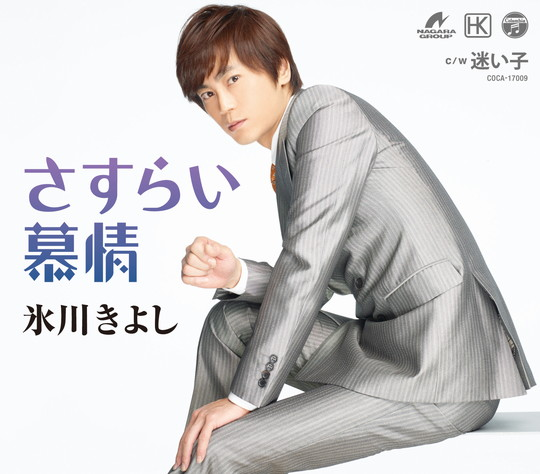 【Bタイプ】さすらい慕情/迷い子(CD)