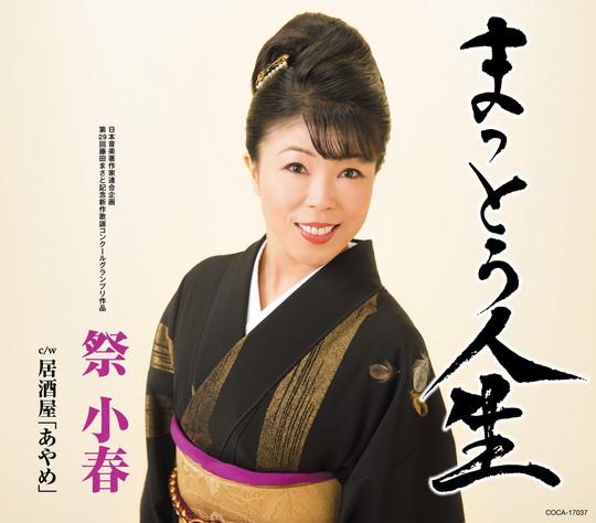 まっとう人生/居酒屋「あやめ」【CD】