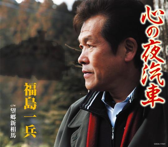 心の夜汽車/望郷新相馬