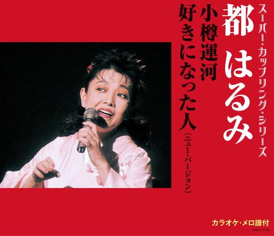 スーパー・カップリング・シリーズ小樽運河/好きになった人(ニュー・バージョン)