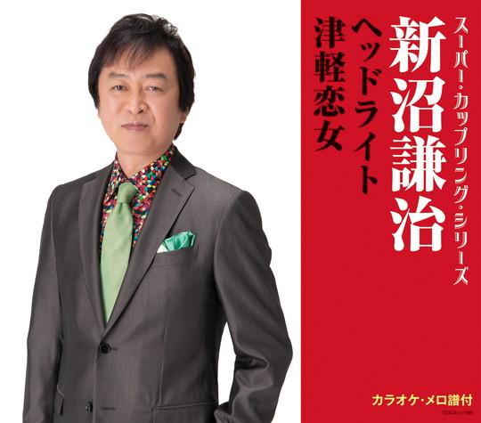 スーパー・カップリング・シリーズヘッドライト/津軽恋女