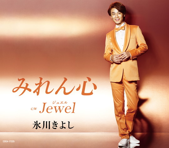 【Eタイプ】みれん心/Jewel(ジュエル)
