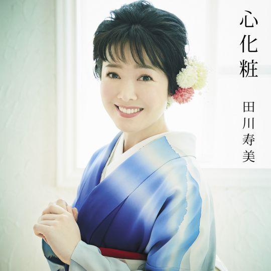 心化粧 [CD]