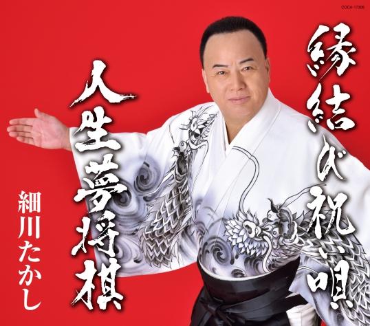 縁結び祝い唄/人生夢将棋 [CD]