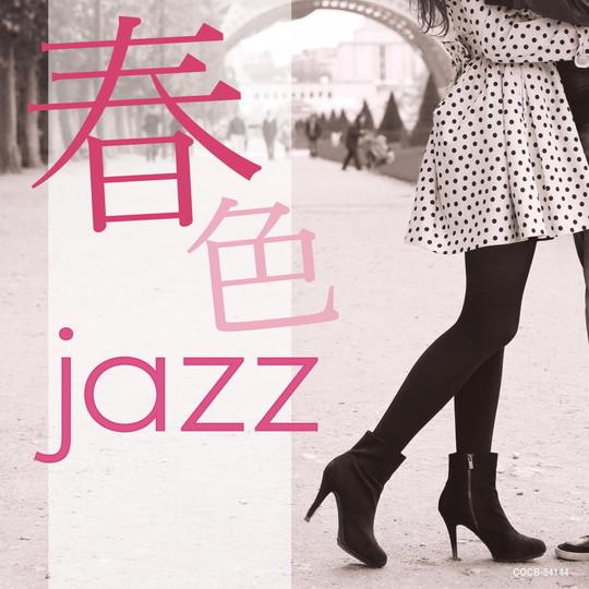 春色ジャズ