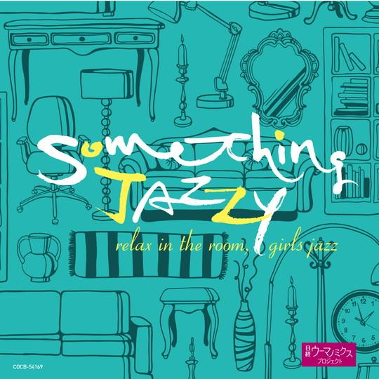SomethingJazzy 夜、部屋でくつろぎ、女子ジャズ