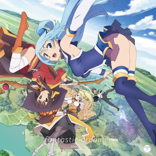 TVアニメ『この素晴らしい世界に祝福を!』オープニング・テーマ「fantasticdreamer」【通常盤】