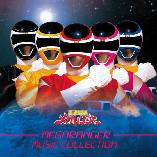 (ANIMEX1200 173)電磁戦隊メガレンジャーミュージックコレクション