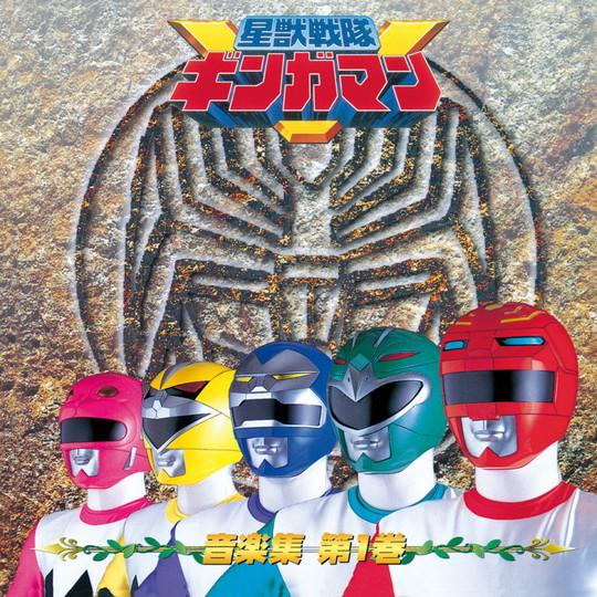(ANIMEX1200 174)星獣戦隊ギンガマンミュージックコレクション
