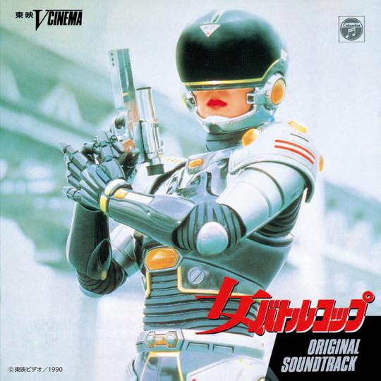 (ANIMEX1200 183)東映Vシネマ女バトルコップサウンドトラック