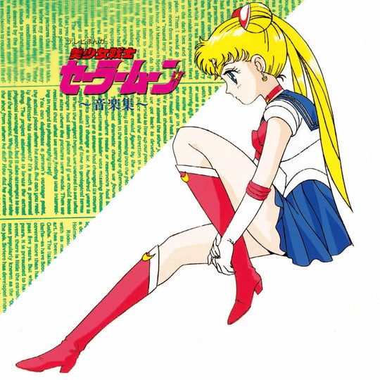 (ANIMEX1200 185)美少女戦士セーラームーン音楽集