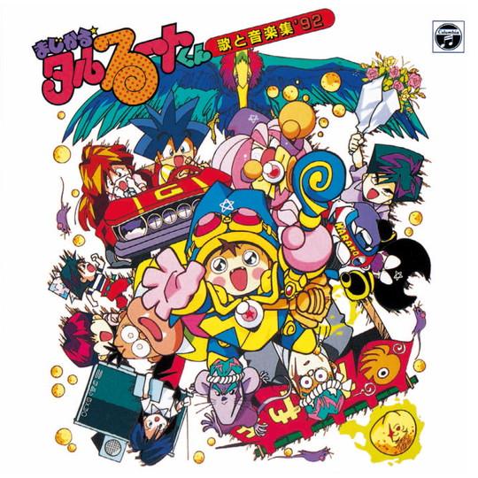 (ANIMEX1200 191)まじかる☆タルる?トくん歌と音楽集'92