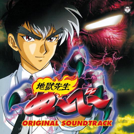 (ANIMEX1200 193)地獄先生ぬ?べ?オリジナル・サウンドトラック