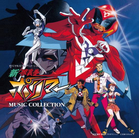 (ANIMEX1200 199)オリジナル・ビデオ・アニメーション「新破裏拳ポリマー」MUSICCOLLECTION