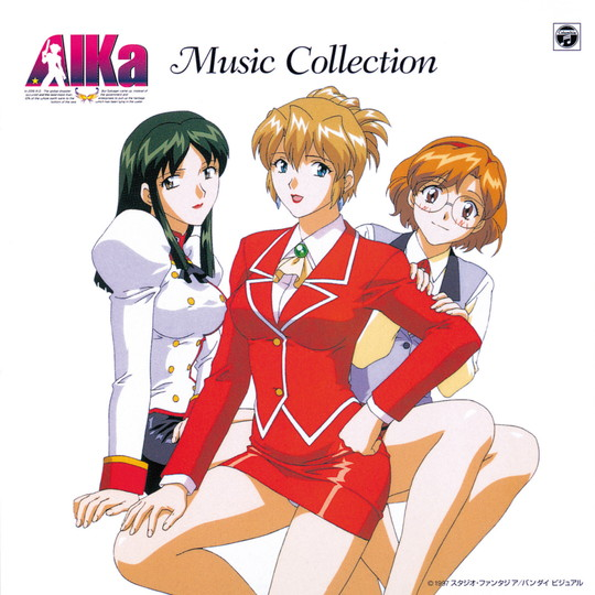 (ANIMEX1200 200)AIKaMusicCollection