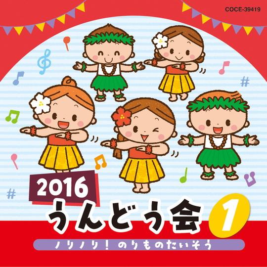 2016うんどう会(1)ノリノリ!のりものたいそう