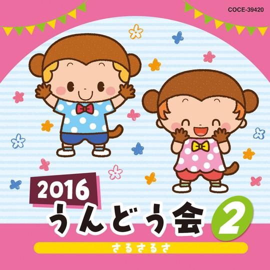 2016うんどう会(2)さるさるさ