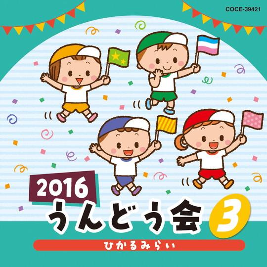 2016うんどう会(3)ひかるみらい