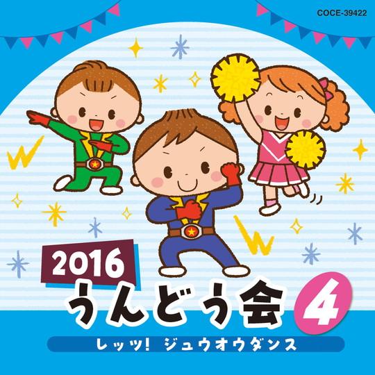 2016うんどう会(4)レッツ!ジュウオウダンス