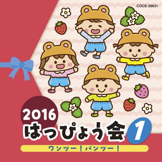 2016はっぴょう会(1)ワンツー!パンツー!
