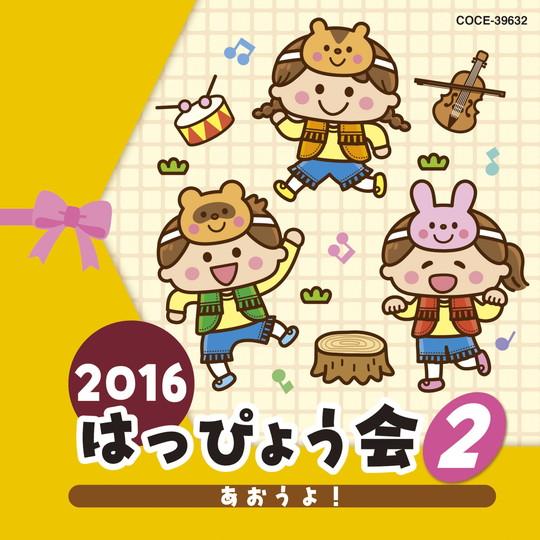 2016はっぴょう会(2)あおうよ!